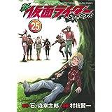 新 仮面ライダーSPIRITS(25) (KCデラックス)