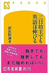 三日坊主でも英語は伸びる (幻冬舎新書) Kindle版