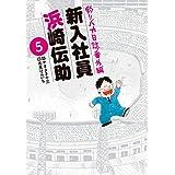 釣りバカ日誌番外編 新入社員 浜崎伝助 (5) (ビッグコミックス)
