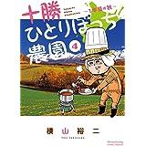 十勝ひとりぼっち農園(4) (少年サンデーコミックススペシャル)