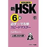 新HSK6級 必ず☆でる単スピードマスター
