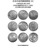 日本の近代銀貨研究(6) 15周年記念小冊子2020 日本近代銀貨研究会2015〜2020 約5年間の手変り研究の軌跡