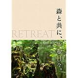 RETREAT 森と共に、歩む日々