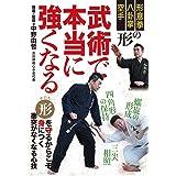 形意拳、八卦掌、空手【武術で本当に強くなる】絶対的な強さの身につけ方 [DVD]