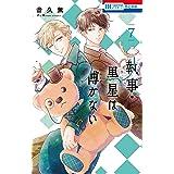 執事・黒星は傅かない 7 (花とゆめコミックス)