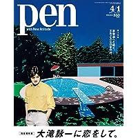 Pen(ペン) 2021年4/1号[大滝詠一に恋をして。]