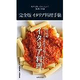 完全版イタリア料理手帖 メニューがわかる! 現地の食材を識る! イタリア食通へのパスポート (知ればもっとおいしい! 食通の常識)