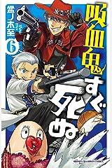 吸血鬼すぐ死ぬ 6 (少年チャンピオン・コミックス) Kindle版