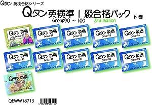 Qタン 英検準1級合格パック 下巻 Group90-100; 3rd edition