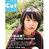 Cut (カット) 2012年 10月号 [雑誌]