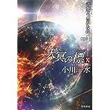 天冥の標X 青葉よ、豊かなれ PART3 (ハヤカワ文庫JA)