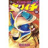 史上最強の弟子ケンイチ (48) (少年サンデーコミックス)