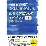 高齢者診療で身体診察を強力な武器にするためのエビデンス 第2版