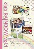 clubRAINBOW vol.1 [DVD]