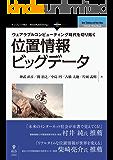 位置情報ビッグデータ (NextPublishing)