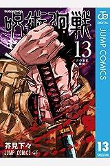 呪術廻戦 13 (ジャンプコミックスDIGITAL) Kindle版