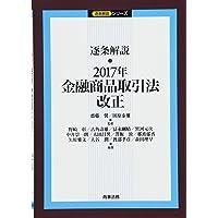 逐条解説 2017年金融商品取引法改正 (逐条解説シリーズ)
