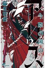 今際の国のアリス(12) (少年サンデーコミックス) Kindle版