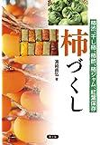 柿づくし: 柿渋、干し柿、柿酢、柿ジャム、紅葉保存