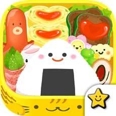 なりきり!!ママごっこ お弁当をつくろう!-お仕事体験知育アプリ