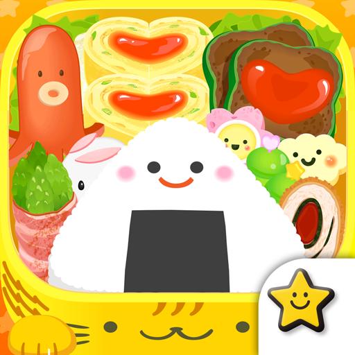 なりきり!!ママごっこ お弁当をつくろう!-お仕事体験知育アプリ アイコン画像