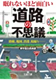眠れないほど面白い 「道路」の不思議: 路線、地図、渋滞、取締り…… (王様文庫)
