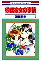 彼氏彼女の事情 4 (花とゆめコミックス) Kindle版