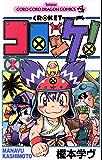 コロッケ!(1) (てんとう虫コミックス)