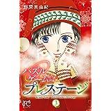 パズルゲーム☆プレステージ 3 (ボニータ・コミックス)