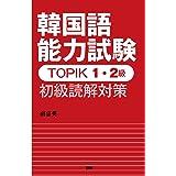 韓国語能力試験TOPIK 1・2級 初級読解対策 ([テキスト])