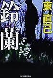 鈴蘭 (ハルキ文庫 あ 10-18)