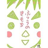 ふつうのきもち (アクションコミックス)