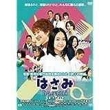 はさみ hasami [DVD]