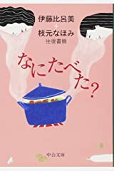 なにたべた?―伊藤比呂美+枝元なほみ往復書簡 (中公文庫) 文庫