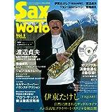 サックス・ワールド Vol.5(CD付) (シンコー・ミュージックMOOK)