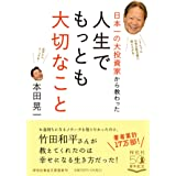 日本一の大投資家から教わった 人生でもっとも大切なこと(祥伝社黄金文庫)