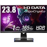 アイ・オー・データ ゲーミングモニター 23.8型 GigaCrysta PS5 165Hz/120Hz AMD FreeSync 広視野角ADSパネル HDR10 HDMI×3 DisplayPort×1 スピーカー付き 3年保証 日本メーカー E