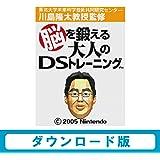 東北大学未来科学技術共同研究センター川島隆太教授監修 脳を鍛える大人のDSトレーニング[WiiUで遊べる ニンテンドーD…