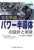 車載機器におけるパワー半導体の設計と実装 (設計技術シリーズ)