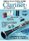 The Clarinet パーフェクトブック[ザ・クラリネット増刊号]