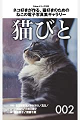Fotonシリーズ020 ネコ好きが作る、猫好きのためのねこの写真集ギャラリー 猫びと 002 Kindle版