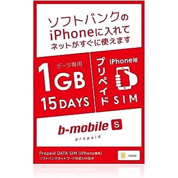 b-mobile S プリペイド SIMパッケージ 1GB/15日(データ/ナノ/for iPhone) BS-IPNP-1G15DN