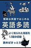 自然に身につく!1万語英語多読その2(日本語付き)
