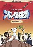 ジャングル大帝 DVD-BOX II