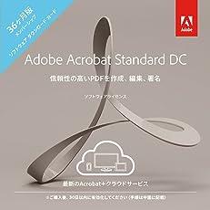 Adobe Acrobat Standard DC 36か月版(2018年最新PDF)|Windows対応|パッケージ(カード)コード版