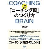 人生を変える!「コーチング脳」のつくり方
