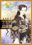 ふるぎぬや紋様帳 (2) (フラワーコミックススペシャル)