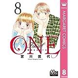 ONE Final ―未来のエスキース― 8 (マーガレットコミックスDIGITAL)