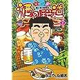 酒のほそ道 (43) (ニチブンコミックス)
