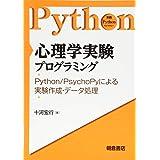 心理学実験プログラミング: Python/PsychoPyによる実験作成・データ処理 (実践Pythonライブラリー)